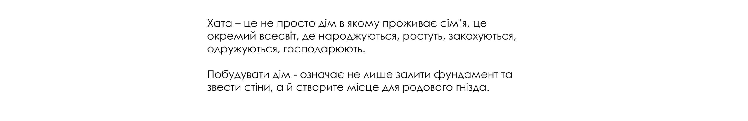"""САДИБА """"ЛУНЬ"""" BIRD NEST"""