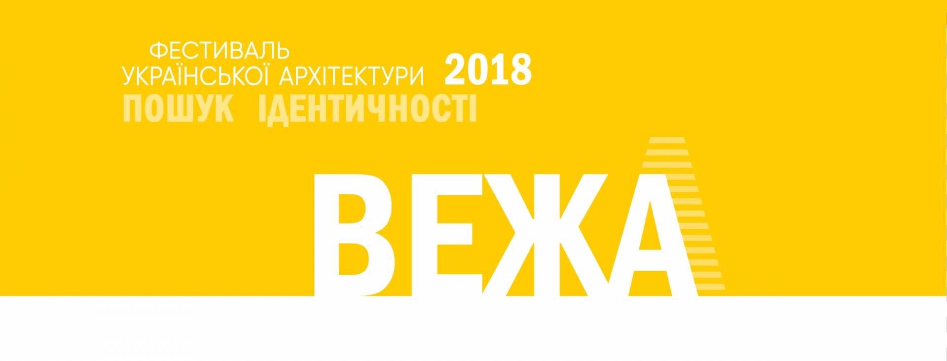 ВЕЖА 2018
